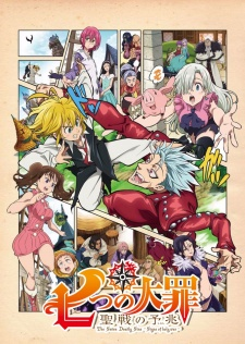 Nanatsu No Taizai: Seisen No Shirushi - The Seven Deadly Sins: Signs Of Holy War
