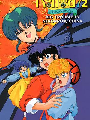 Chuugoku Nekonron Daikessen! Okite Yaburi No Gekitou-Hen!! - Ranma ½: Big Trouble In Nekonron, China