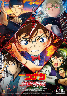 Detective Conan Movie 24: The Scarlet Bullet - Meitantei Conan: Hiiro No Dangan