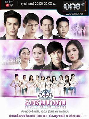 Cuộc Chiến Sắc Đẹp Miss Beauty & Talent Thailand.Diễn Viên: Peek Mongkut,New Wongsakorn Poramathakorn,Pancake Khemanit Jamikorn,Grace Karnklao Duaysienklao