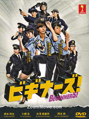 Học Viên Mới Beginners!.Diễn Viên: Yuriko Ishida,Takumi Saito,Saki Aibu,Hiroyuki Hirayama