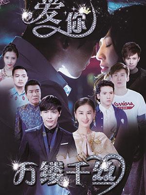 Yêu Em, Trăm Mối Ngàn Tơ Love You Thousands Of Silk.Diễn Viên: Charebelle Lanlalin,Mo Monchanok Saengchaipiangpen