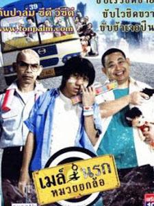 Chuyến Xe Bão Táp - Bus Lane Thuyết Minh (2012)