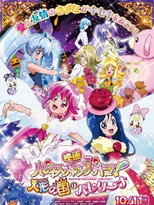Happiness Charge Precure! Movie Ningyou No Kuni No Ballerina