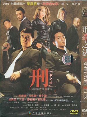 Án Tử Hình - Undercover Blues Việt Sub (2000)