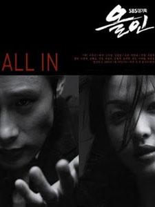 Ván Bài Định Mệnh Một Cho Tất Cả: All In.Diễn Viên: Nguyễn Kinh Thiên,Trần Kiều Ân,Bạch Hâm Tuệ