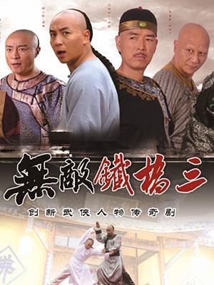 Thập Hổ Thích Kiều Tam Invincible Iron Bridge.Diễn Viên: Tommy Sik,Kara Hui,Ji Chunhua,Hou Tongjiang,Xu Yaoxuan