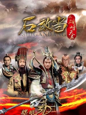 Giáng Ma Anh Hùng Truyện - Thạch Thiên Liệt Truyện: Dare Stone Male Tiandong