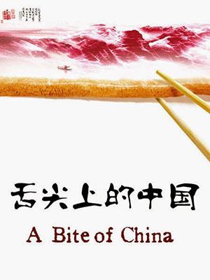 Ẩm Thực Trung Hoa A Bite Of China