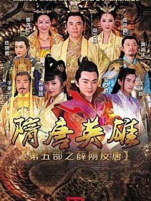 Tùy Đường Anh Hùng 5 Heroes Of Sui And Tang Dynasties 5.Diễn Viên: Dư Thiếu Quần,Tôn Diệu Kỳ,Huệ Anh Hồng,Mạch Trường Thanh