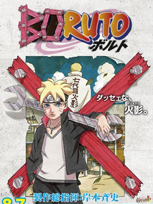Boruto: Naruto The Movie - Gekijouban Naruto