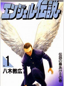 Angel Densetsu Legend Of Angel.Diễn Viên: Sorcery In The Big City