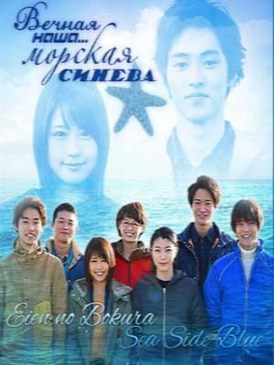 Phải Lòng Biển Xanh Seaside Blue.Diễn Viên: Kasumi Arimura,Kôdai Asaka,Masahiro Higashide