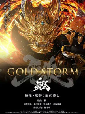 Kỵ Sĩ Ma Giới: Cơn Bão Hoàng Kim Garo: Gold Storm - Shou.Diễn Viên: Anna Aoi,Rei Fujita,Yukijirô Hotaru