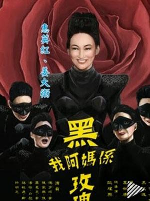 Người Mẹ Siêu Nhân - Incredible Mama Việt Sub (2015)