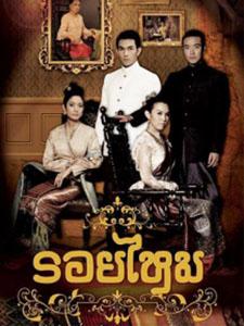 Mối Tình Hoàng Tộc Roy Mai.Diễn Viên: Aum Atichart Chumnanon,Aff Taksaorn Paksukcharoen,Chai Chatayodom Hiranyatithi