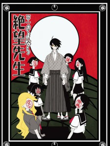 Zoku Sayonara Zetsubou Sensei Dai Ni Ki So Long Mr Despair 2Nd Season