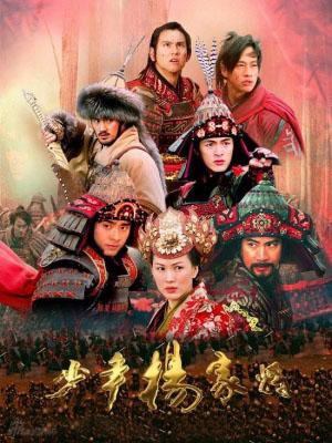 Thiếu Niên Dương Gia Tướng - The Young Warriors