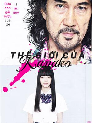Thế Giới Của Kanako The World Of Kanako.Diễn Viên: Yakusho Koji,Komatsu Nana,Tsumabuki Satoshi