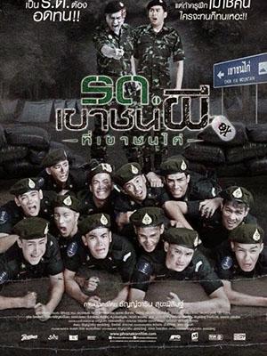Hồn Ma Khó Tính (Hotboy Sợ Ma) - Keep Running Sir, Yes Sir (Ror Door Khao Chon Pee)