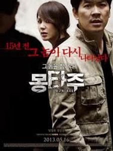 Truy Đuổi Montage.Diễn Viên: Jeong Geun,Seop,Jeong,Hwa Eom,Sang,Kyung Kim,Young,Chang Song