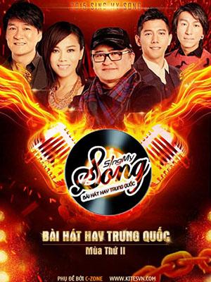 Bài Hát Hay Trung Quốc Mùa Thứ 2 Sing My Song Season 2.Diễn Viên: Vũ Tuyền,Thái Kiện Nhã,Châu Hoa Kiện,Lưu Hoan
