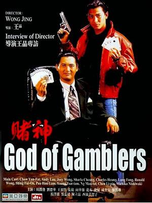 Đổ Thánh 1, Thần Bài 1 - God Of Gamblers (Du Shen)