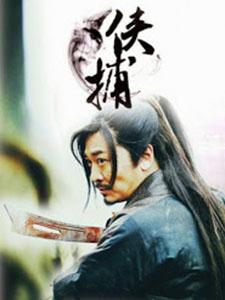 Hiệp Bổ Man Hunter.Diễn Viên: Scott Ma,Wu Yue