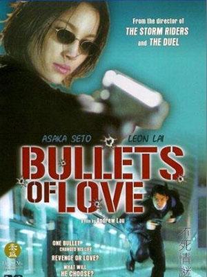 Bất Tử Tình Mê Bullets Of Love.Diễn Viên: Leon Lai,Asaka Seto,Terence Yin