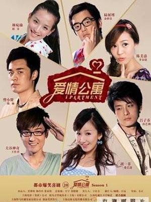 Chung Cư Tình Yêu Phần 1 - Ipartment Season 1