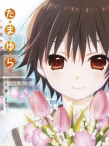 Sotsugyou Shashin Part 1 - Kizashi - Tamayura Kanketsu-Hen Movie 1