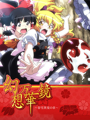 Touhou Gensou Mangekyou - The Memories Of Phantasm