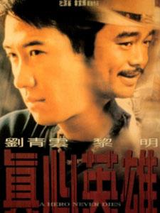 Chân Tâm Anh Hùng - A Hero Never Dies