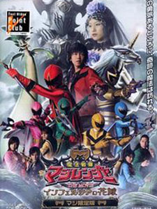 Cô Dâu Của Infershia: Bride Of Infershia Mahou Sentai Magiranger The Movie.Diễn Viên: Tom Kenny,Antonio Banderas,Bill Fagerbakke