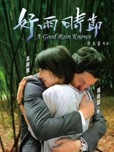 Cơn Mưa Tình Yêu A Good Rain Knows.Diễn Viên: Woo,Sung Jung,Yuanyuan Gao,Sang,Ho Kim