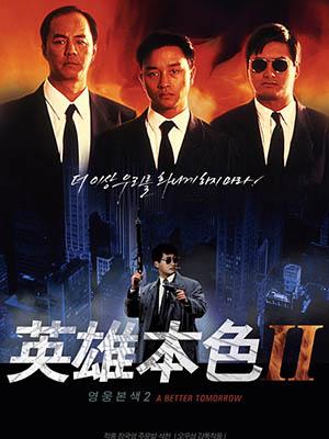 Anh Hùng Bản Sắc 2 - A Better Tomorrow 2 Việt Sub (1987)