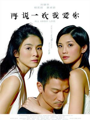 Một Lần Nữa Anh Nói Yêu Em All About Love.Diễn Viên: Andy Lau,Charlie Yeung,Charlene Choi