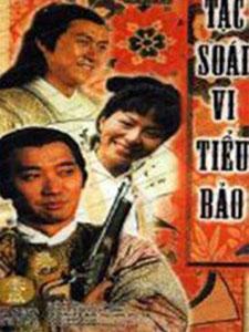 Tặc Soái Vi Tiểu Bảo The Adventures Of Wai Siu Bo.Diễn Viên: Mã Đức Chung,Đằng Lệ Minh
