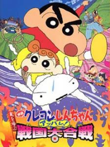 Crayon Shin-Chan Movie 10 Arashi Wo Yobu Appare! Sengoku Daikassen.Diễn Viên: Cậu Bé Bút Chì