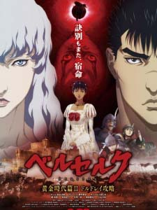 Berserk: Ougon Jidaihen 2 - Doldrey Kouryaku The Golden Age Arc Ii - The Battle For Doldrey.Diễn Viên: Berserk Movie,Berserk Saga