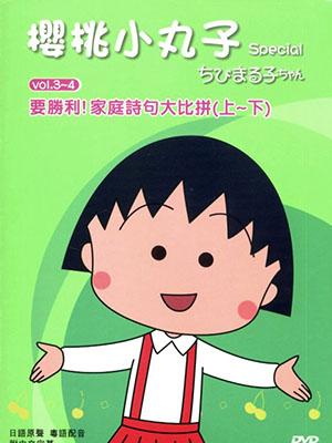 Chibi Maruko-Chan Nhóc Maruko