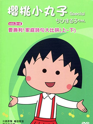 Chibi Maruko-Chan Nhóc Maruko.Diễn Viên: Modern Loves Silliness