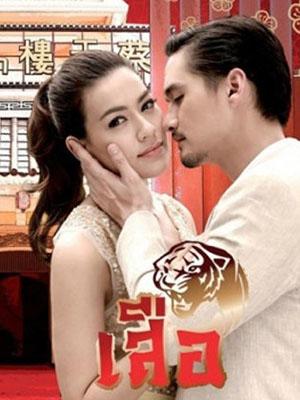 Thời Đại Anh Hùng: Mãnh Hổ Dragon Blood: Luerd Mungkorn.Diễn Viên: Lee Seo Jin,Han Ji Min,Park Eun Hye,Lee Jong Soo