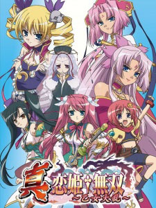 Shin Koihime†musou: Otome Tairan Shin Koihime Musou 2Nd Season.Diễn Viên: Is It Wrong To Try To Pick Up Girls In A Dungeon