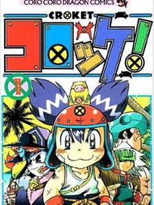 Cuộc Phiêu Lưu Của Croket Croquette!, Corokke!.Diễn Viên: Tooru Souma,Tsukina Sasagiri,Yuuya Nonomura,Akira