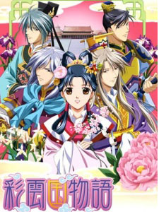 Thái Vân Quốc Truyện Phần 2 - Saiunkoku Monogatari Ss2