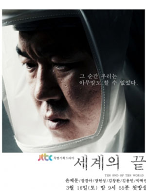Ngày Tận Thế The End Of The World.Diễn Viên: Yoon Je Moon,Jang Kyung Ah,Jang Hyun Sung,Kim Chang Wan,Park Hyuk Kwon