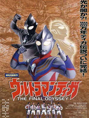 Ultraman Tiga - The Final Odyssey Chưa Sub (2000)