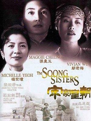 Ba Chị Em Họ Tống The Soong Sisters.Diễn Viên: Trương Mạn Ngọc,Dương Tử Quỳnh,Maggie Cheung,Michelle Yeoh,Vivian Wu