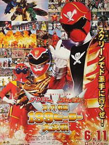 Gokaiger Goseiger Super Sentai 199 Hero Great Battle.Diễn Viên: Jonathan Silverman,Kristy Swanson,Bretton Manley